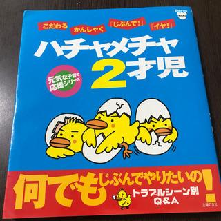 育児本『ハチャメチャ2才児』