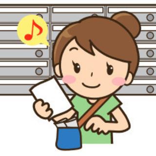 『配布員募集☆気軽にダイエット』出来るバイト☆楽しく・明るく・元...