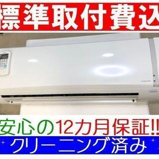 ☆<標準取付費込>2.2kW冷暖エアコン 2018年製 コロナ ...