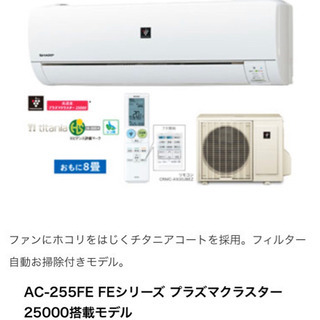 シャープ プラズマ エアコン 8畳〜10畳