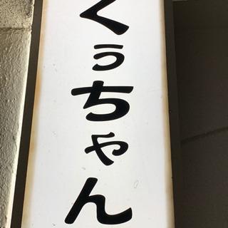 カラオケBAR!!カウンター内接客!!急募!!