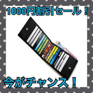 【24時間限定セール!】カードケース メンズ 財布