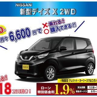 【新車限定一台!】限定車特別価格 なんと金利1.9%&約18万円...