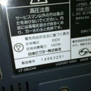 VICTORテレビ26V0円