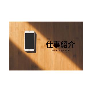 【東京多摩エリア】【docomoショップ】【高単価】【光系統経験者】