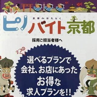 京都府内の求人広告を無料で掲載します!