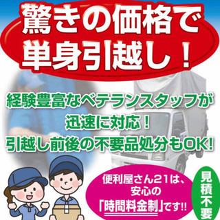 単身 引越し🉐2台で10,800円〜🉐🍀格安「引越し」軽トラック...