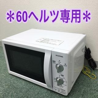 【ご来店限定】*アイリスオーヤマ*単機能電子レンジ*2017年製*