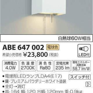 税込 未使用品 KOIZUMI コイズミ ABE647002 L...