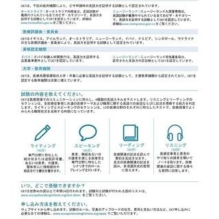 Medical English Training in Oita, Japan - 英語