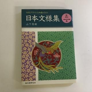日本紋様集1