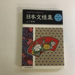 日本文様集2