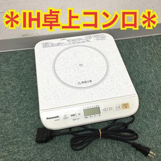 【ご来店限定】Panasonic IH卓上コンロ 2010年製