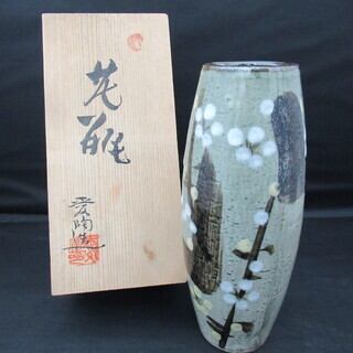 未使用 愛陶造 花瓶 花器 花入れ 共箱付き