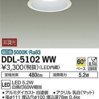 税込 未使用品 DAIKO 大光 DDL-5102WW LEDダ...