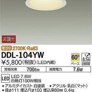 税込 未使用品 DAIKO 大光 DDL-104YW LEDダウ...