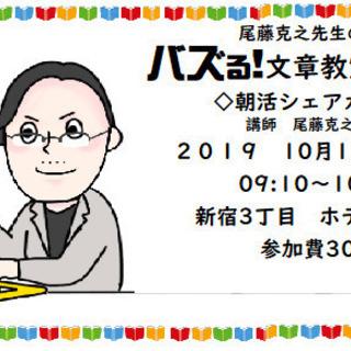 □ヤフーニュースでおなじみ 尾藤克之先生の「バズる文章教室・実践...