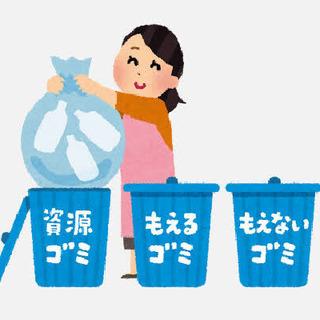 ゴミ出しのお手伝いをしてくれる方募集