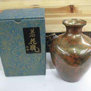 税込 未使用品 特殊合金 花瓶 花器 花入れ 壷 つぼ