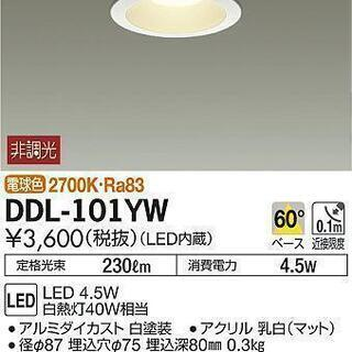 税込 未使用品 DAIKO 大光 DDL-101YW LEDダウ...