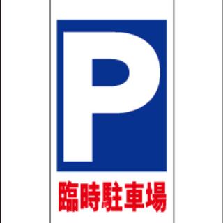 【新品】A型スタンド看板スリム「臨時駐車場」(矢印無)(約44×...