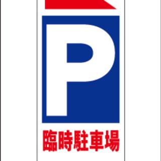 【新品】A型スタンド看板スリム「臨時駐車場」(矢印有)(約44×...