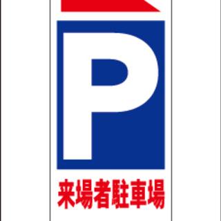 【新品】A型スタンド看板スリム「来場者駐車場」(矢印有)(約44...