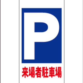 【新品】A型スタンド看板スリム「来場者駐車場」(矢印無)(約44...