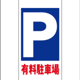 【新品】A型スタンド看板スリム「有料駐車場」(矢印無)(約44×...