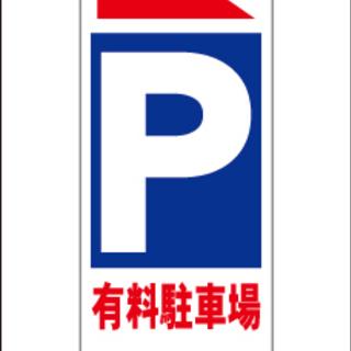 【新品】A型スタンド看板スリム「有料駐車場」(矢印有)(約44×...