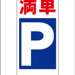 【ネット決済・配送可】【新品】A型スタンド看板スリム「満車」(約...