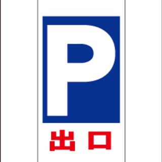 【ネット決済・配送可】【新品】A型スタンド看板スリム「出口」(矢...