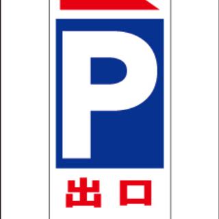 【新品】A型スタンド看板スリム「出口」(矢印有)(約44×100cm)