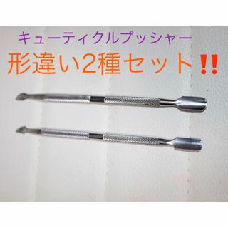 キューティクル プッシャー カッター 2種セット 甘皮処理