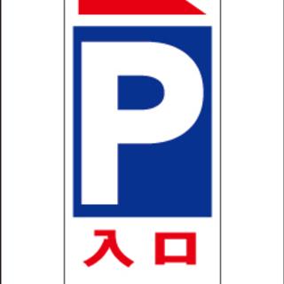 【ネット決済・配送可】【新品】A型スタンド看板スリム「入口」(矢...