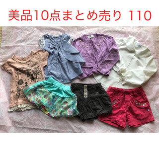 ❣️美品 110 女の子 10点 浴衣も❣️