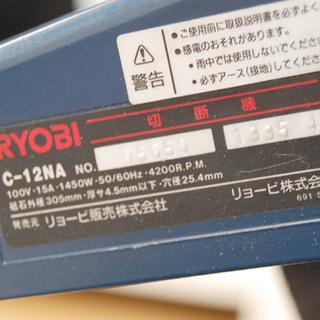 RYOBI/リョービ 切断機 C-12NA 元箱付 回転確認済み...