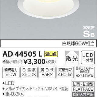 税込 未使用品 KOIZUMI コイズミ AD44505L LE...