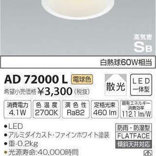 税込 未使用品 KOIZUMI コイズミ AD72000L…