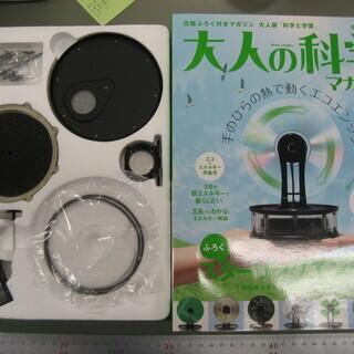 大人の科学マガジン  Vol.10 ふろく「スターリングエンジン」