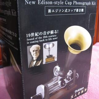大人の科学 新エジソン式コップ蓄音機 絶版品