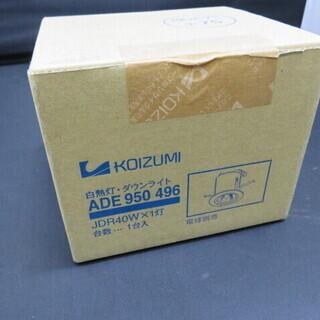 税込 未使用品 KOIZUMI コイズミ ADE950496 白...