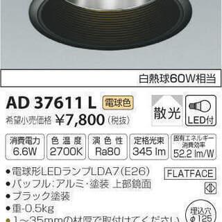 税込 未使用品 KOIZUMI コイズミ AD37611L M形...