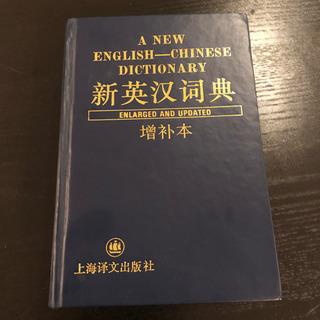 【無料Free】English-Chinese dictiona...