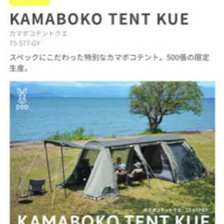 【新品未使用】カマボコテントクエ、タープポール、マットシートセット