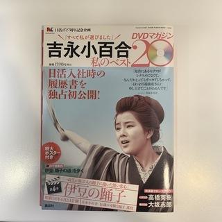 【値下げしました】吉永小百合 私のベスト20【DVDマガジン】