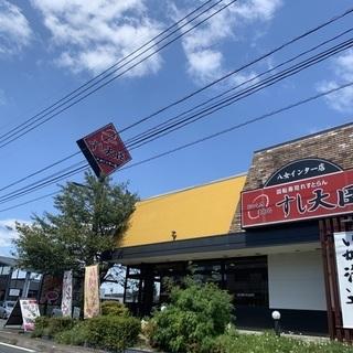 すし大臣 福岡 八女インター店  ホール担当の方を募集いたします。