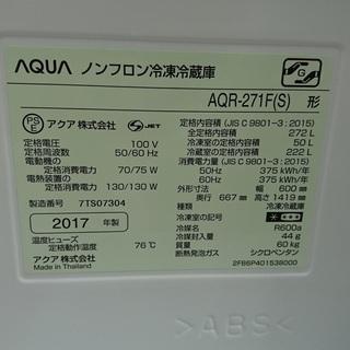 【家電1年保証対象品】 2017年製 AQUA〈アクア〉272L 3ドア冷蔵庫 [トレファク八王子めじろ台店] - 売ります・あげます