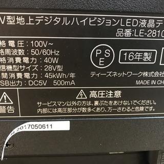 テレビ 28型
