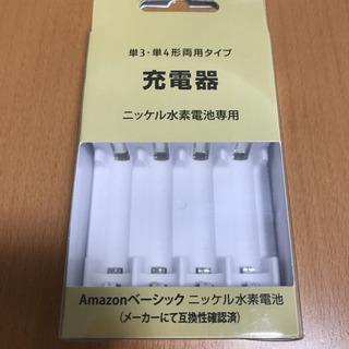 【Amazon電池充電器】単3・単4両用【新品】